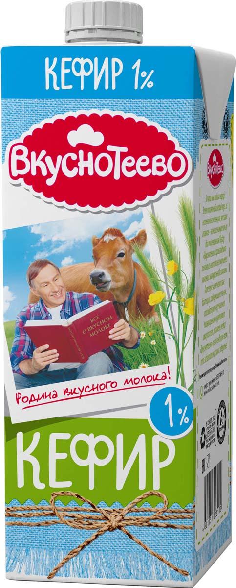 Вкуснотеево Кефир 1%, 1000 г дмитриев владимир николаевич кефир лечебный напиток из коровьего молока