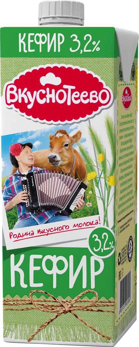 Вкуснотеево Кефир 3,2%, 1000 г дмитриев владимир николаевич кефир лечебный напиток из коровьего молока