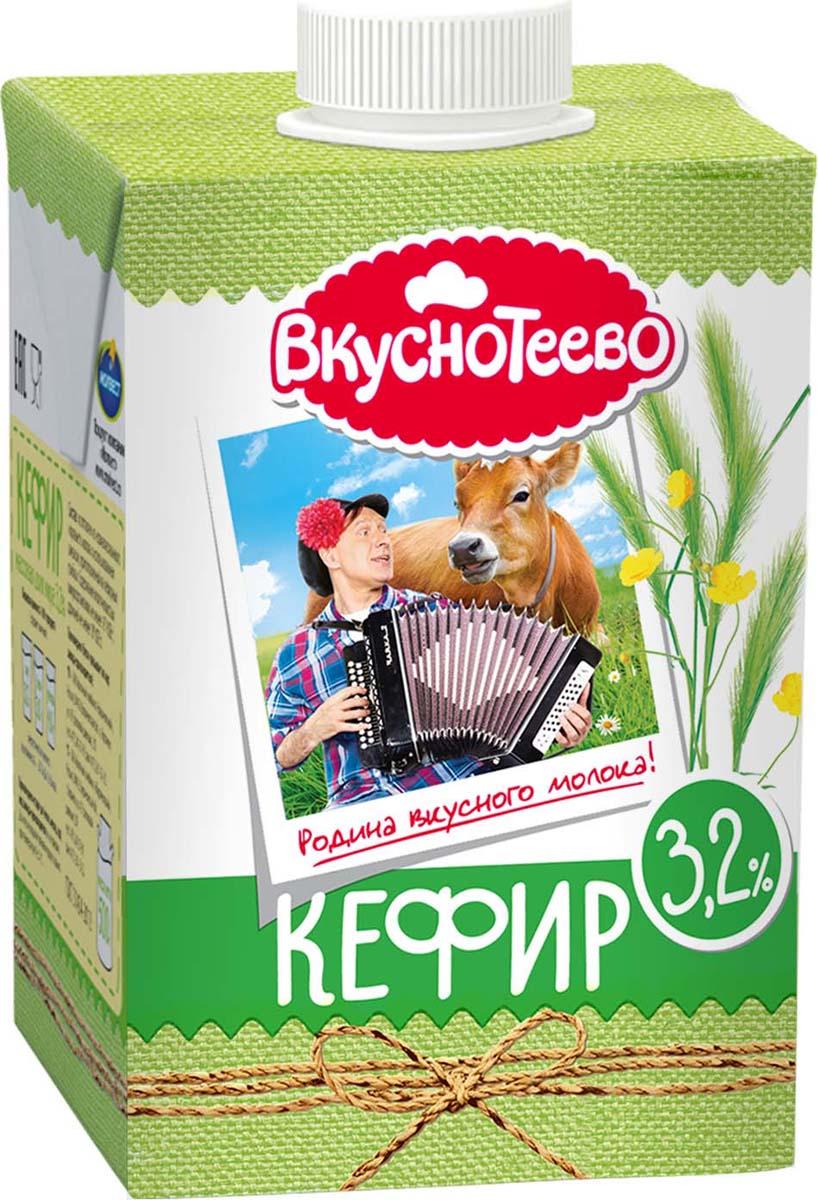 Вкуснотеево Кефир 3,2%, 500 г дмитриев владимир николаевич кефир лечебный напиток из коровьего молока