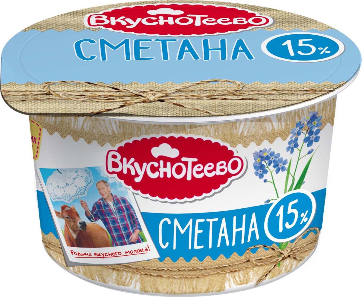 Вкуснотеево Сметана 15%, 150 г14092Сметана Вкуснотеево - полезный и вкусный молочный продукт. Вырабатывается из свежих сливок самого высокого качества. Сметана отличается натуральным деревенским вкусом и однородной густой консистенцией.