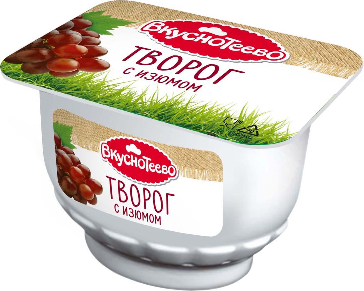 Вкуснотеево Творог с изюмом 9%, 175 г