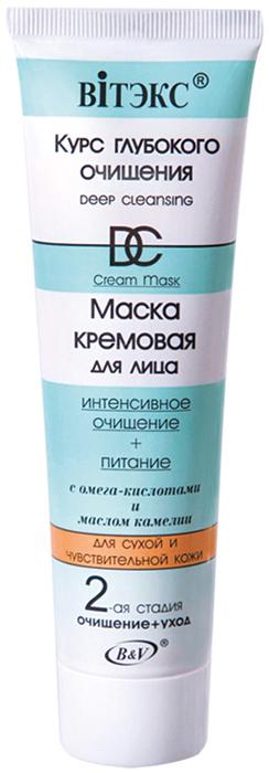 Витэкс Маска кремовая для лица интенсивное очищение +питание для сухой и чувствительной кожи Курс глубокого очищения, 100 мл garnier маска тканевая для сухой и чувствительной кожи комфорт увлажняющая