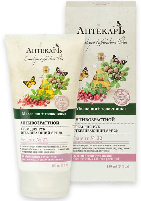 Витэкс Антивозрастной Крем для рук отбеливающий SPF 20 Аптекарь, 150 мл грузинский крем от пигментных пятен купить