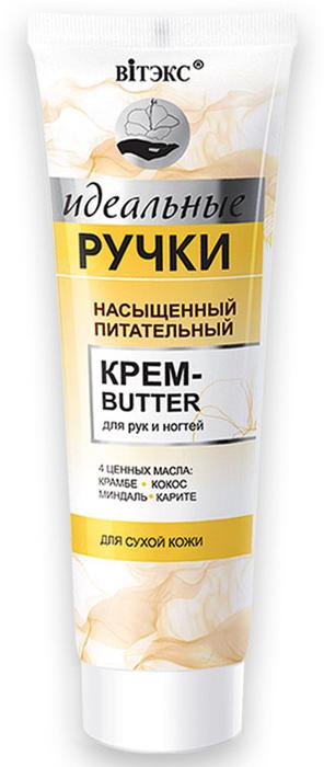"""Витэкс Насыщенный питательный Крем-butter для рук и ногтей """"Идеальные ручки"""", 100 мл"""