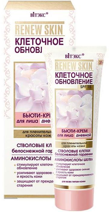 "Витэкс Бьюти-Крем для лица дневной SPF 15 для всех типов кожи ""ReNEW Skin"", 50 мл"
