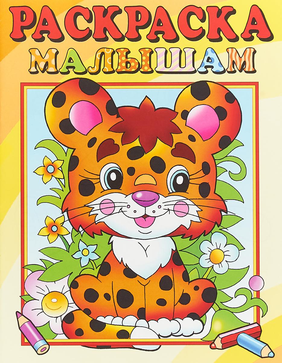 "Книга ""Раскраска малышам. Леопардик"""