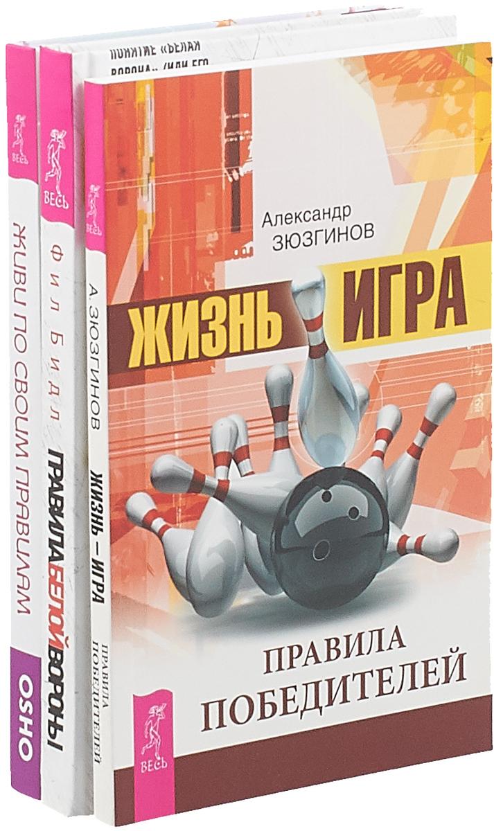 Александр Зюзгинов, Фил Бидл, Ошо Правила белой вороны. Живи по правилам. Жизнь-игра (комплект из 3 книг)