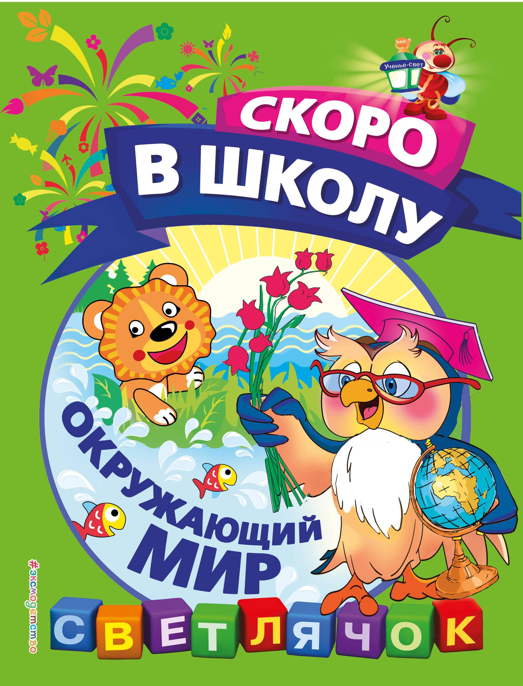 Ольга Макеева Окружающий мир