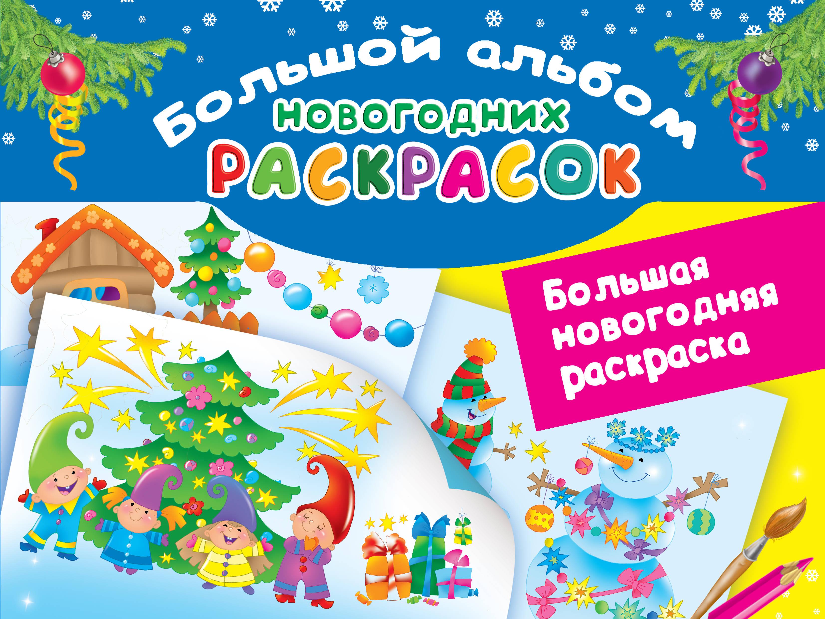 цена на Двинина Людмила Владимировна Большая новогодняя раскраска