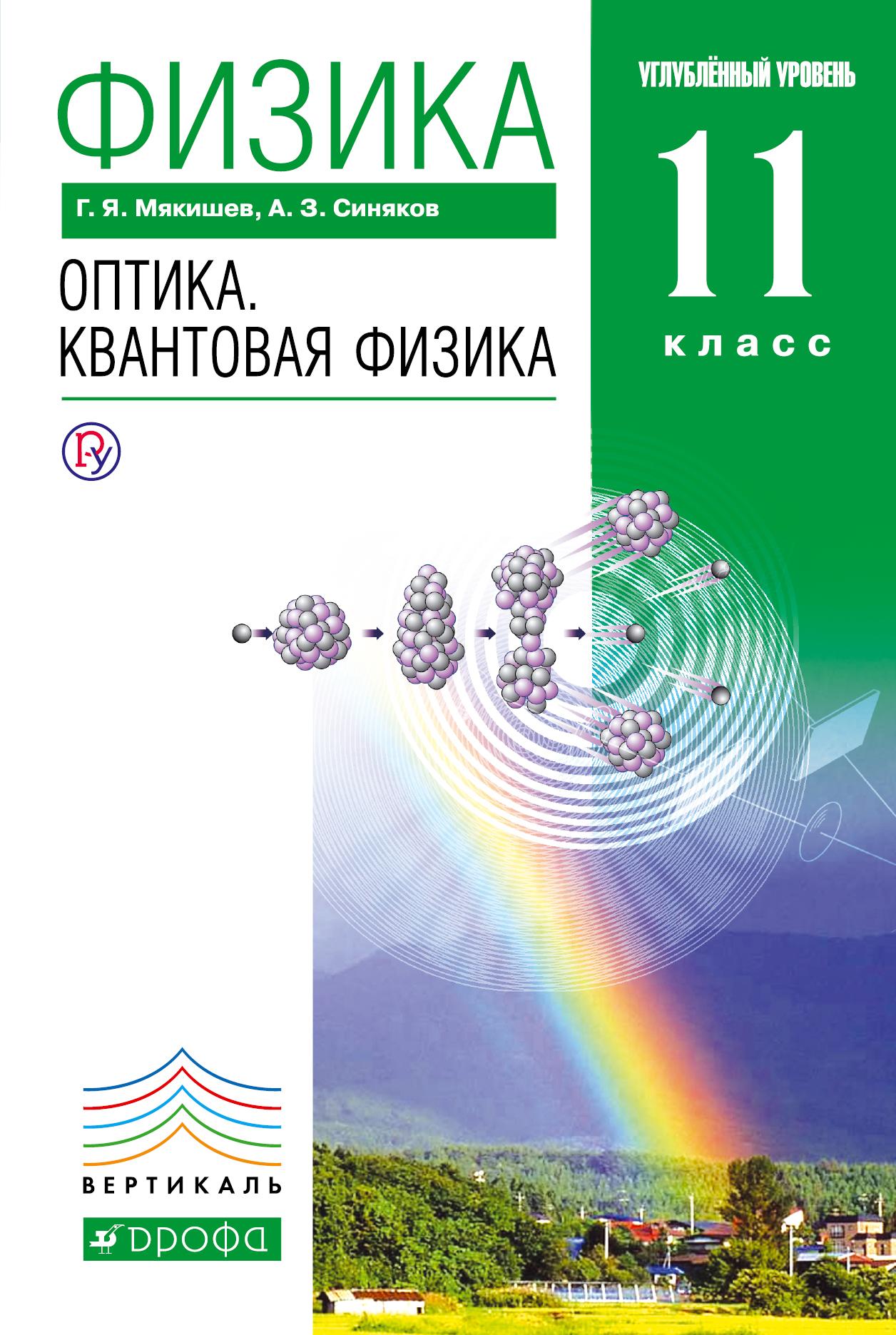 Г. Я. Мякишев, А. З. Синяков Физика. Оптика. Квантовая физика. 11 класс. Углубленный уровень. Учебник