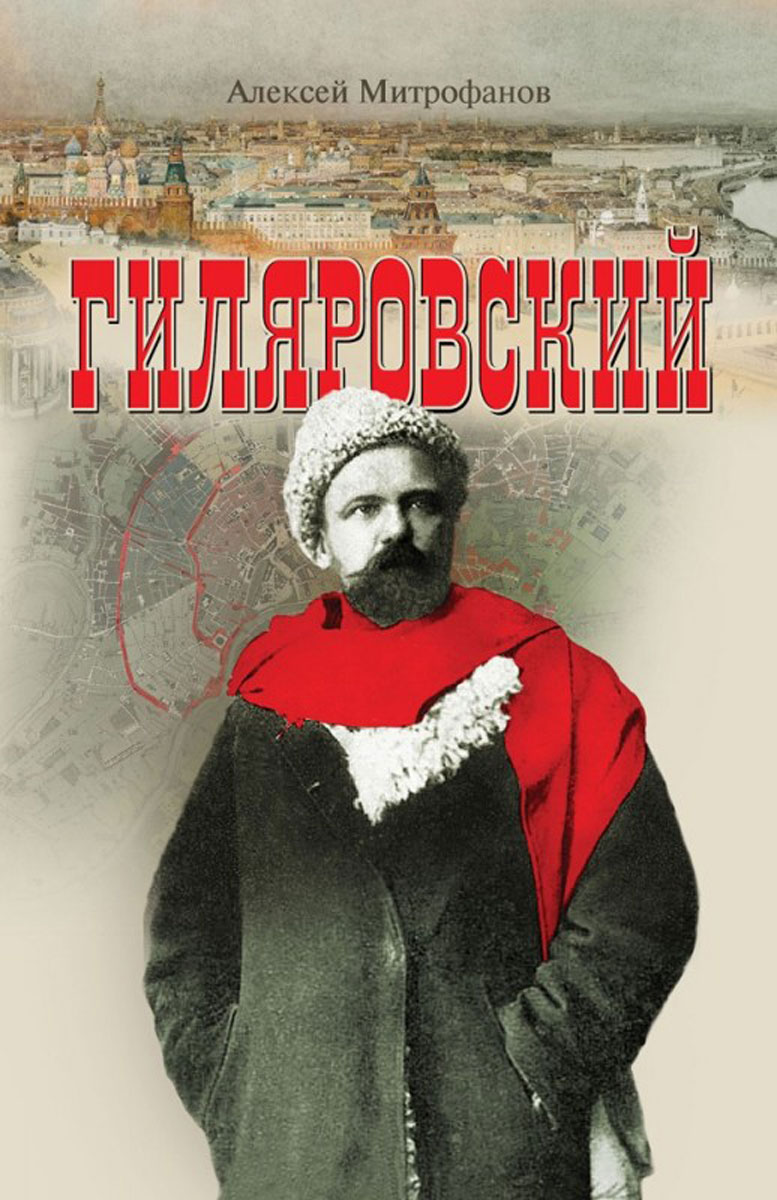 Алексей Митрофанов Гиляровский