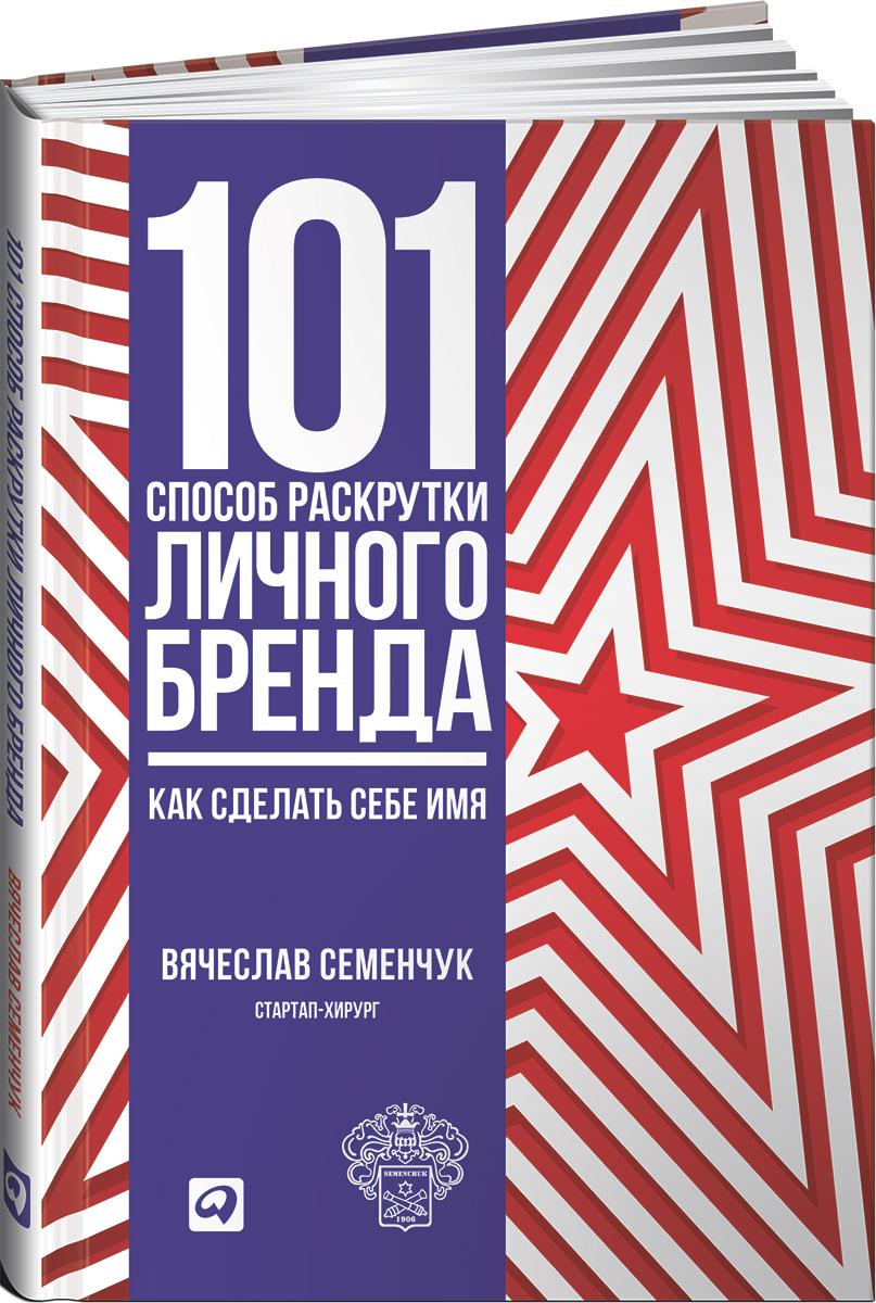 Книга 101 способ раскрутки личного бренда. Как сделать себе имя. Вячеслав Семенчук