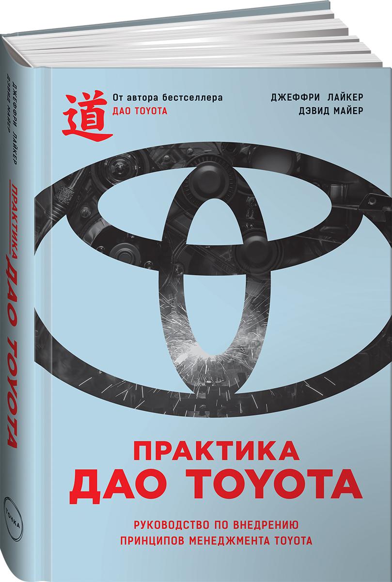Джеффри Лайкер, Дэвид Майер Практика дао Toyota. Руководство по внедрению принципов менеджмента Toyota