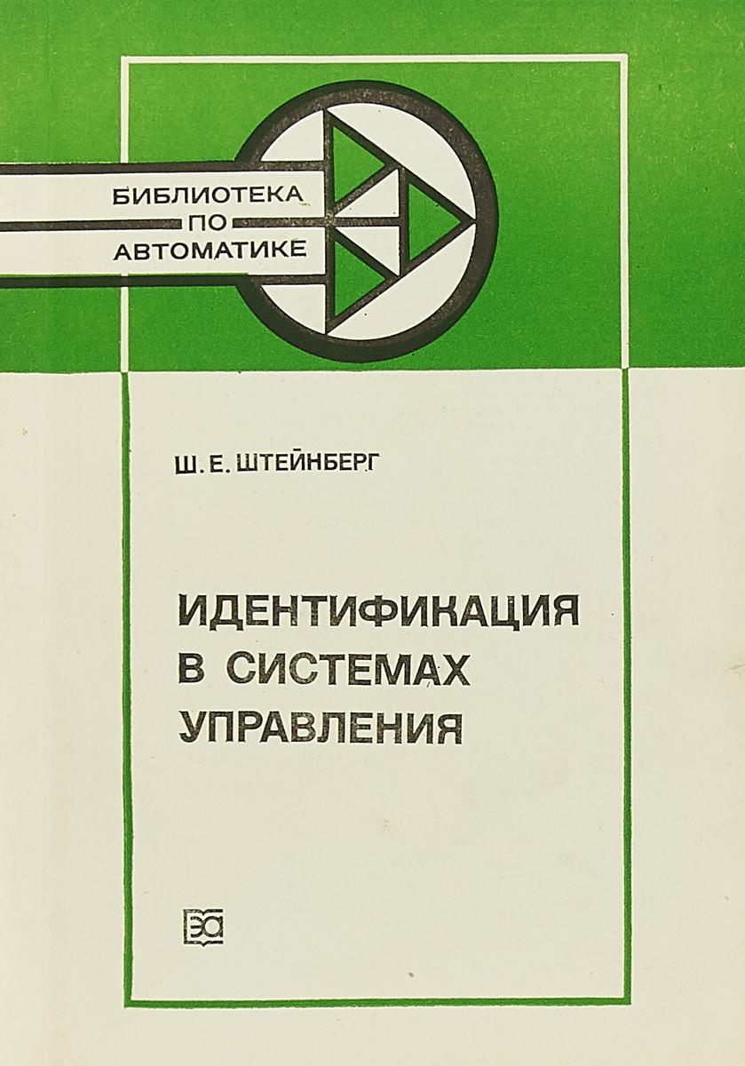 Штейнберг Ш. Идентификация в системах управления