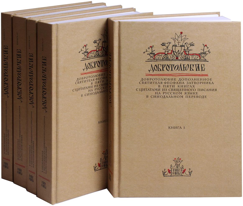 Добротолюбие дополненное святителя Феофана Затворника в пяти книгах с цитатами из Священного Писания на русском языке в Синодальном переводе (комплект из 5 книг)