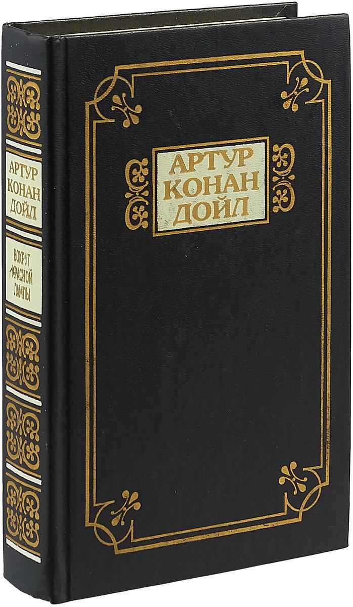 Артур Конан Дойл. Собрание сочинений в 14 томах. Том 12. Письма Старка Монро. Дуэт со случайным хоро