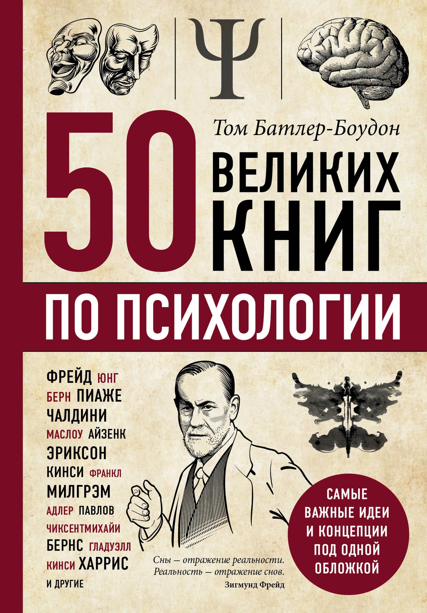 Том Батлер-Боудон 50 великих книг по психологии