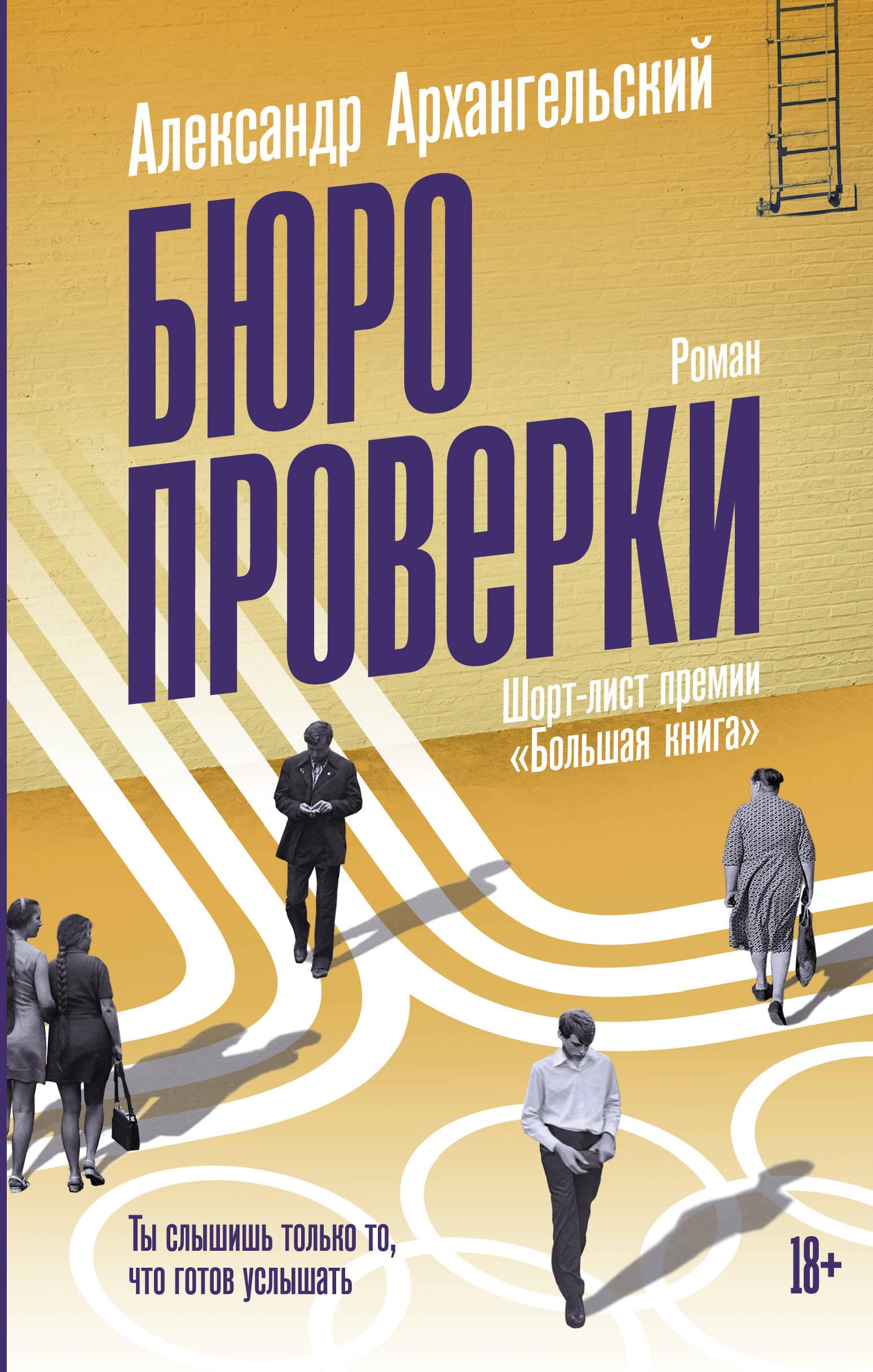Александр Архангельский Бюро проверки