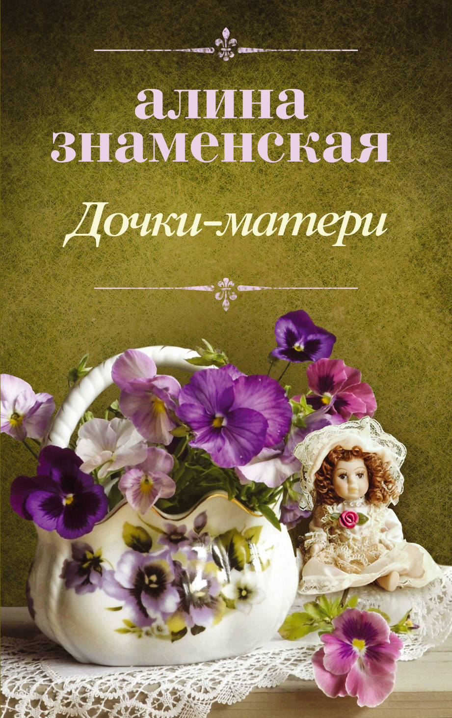 Алина Знаменская Дочки-матери юлия петухова дорога к счастью