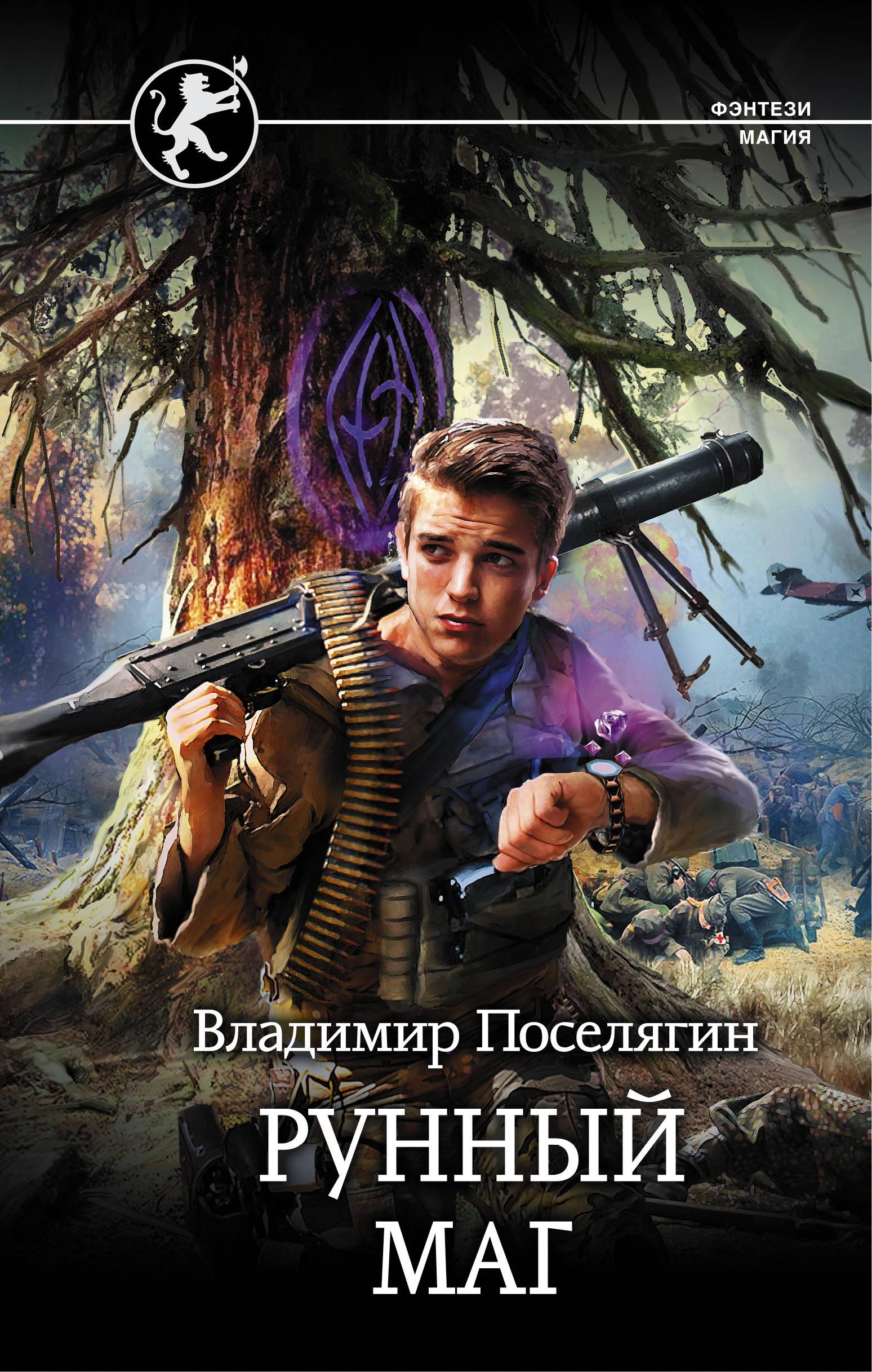 Поселягин Владимир Геннадьевич Рунный маг цены