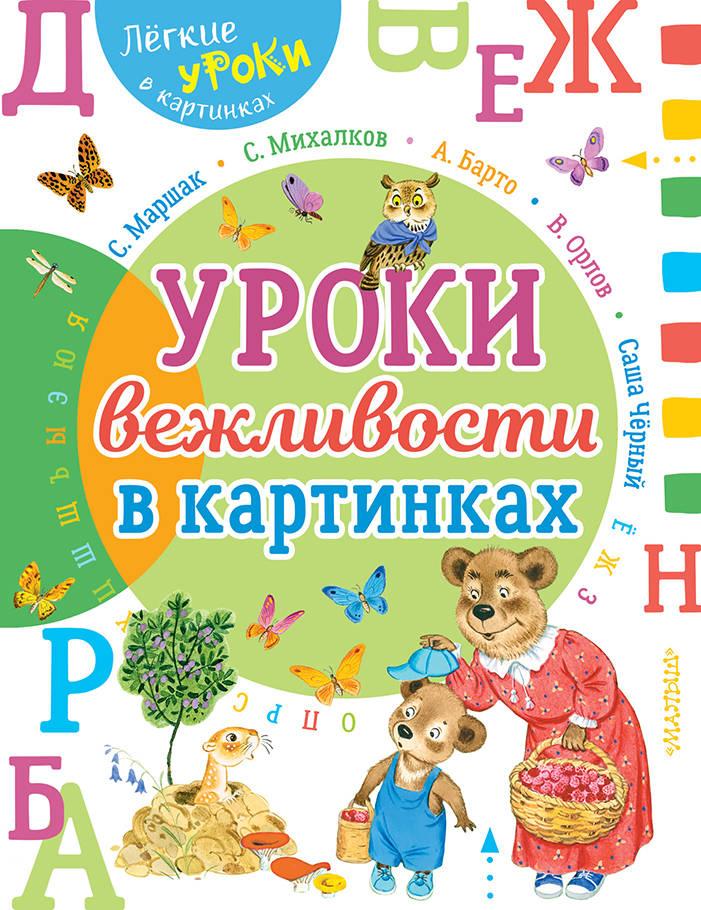 Маршак Самуил Яковлевич; Михалков Сергей Владимирович Урок вежливости в картинках