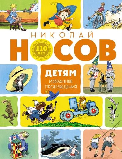 Николай Носов Детям. Избранные произведения (юбилейное издание)
