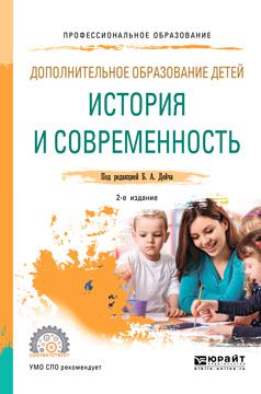 Дополнительное образование детей. История и современность. Учебное пособие