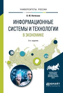 О. Ю. Нетёсова Информационные системы и технологии в экономике. Учебное пособие