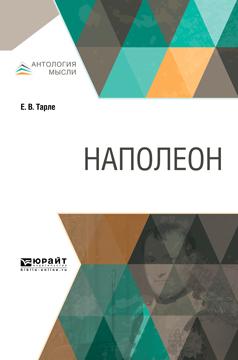 Наполеон | Тарле Евгений Викторович