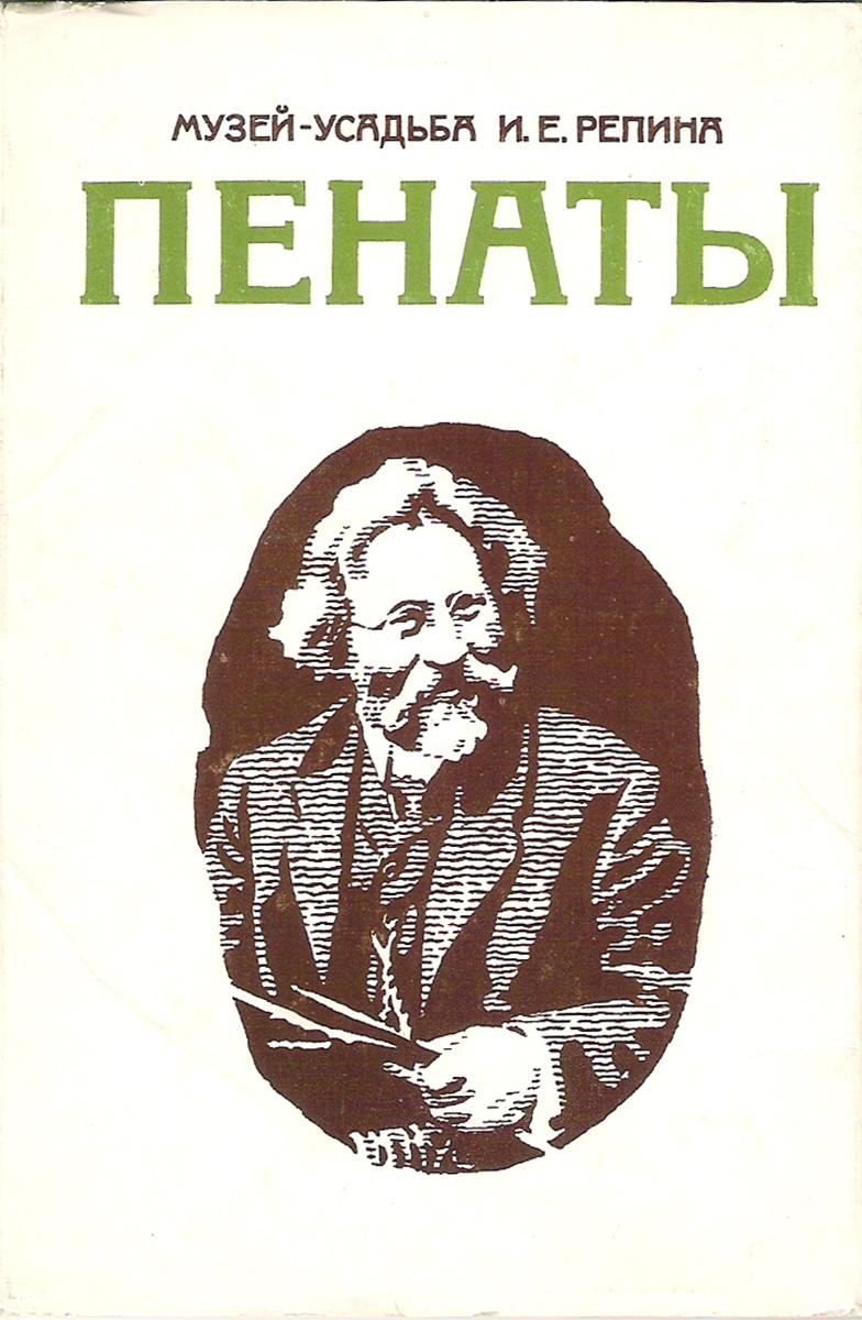 Музей-усадьба И.Е. Репина Пенаты (набор из 15 открыток) музей усадьба и е репина пенаты
