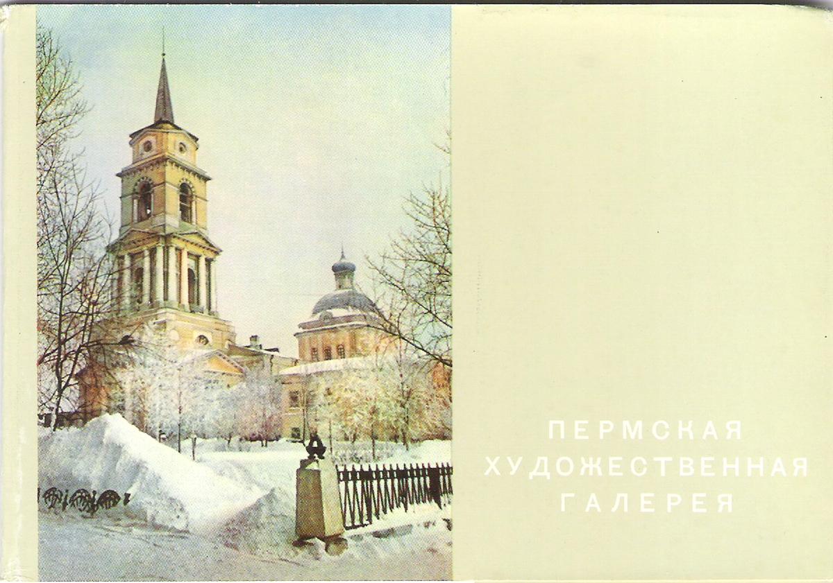 Издательство галерея открыток, пакет февраля