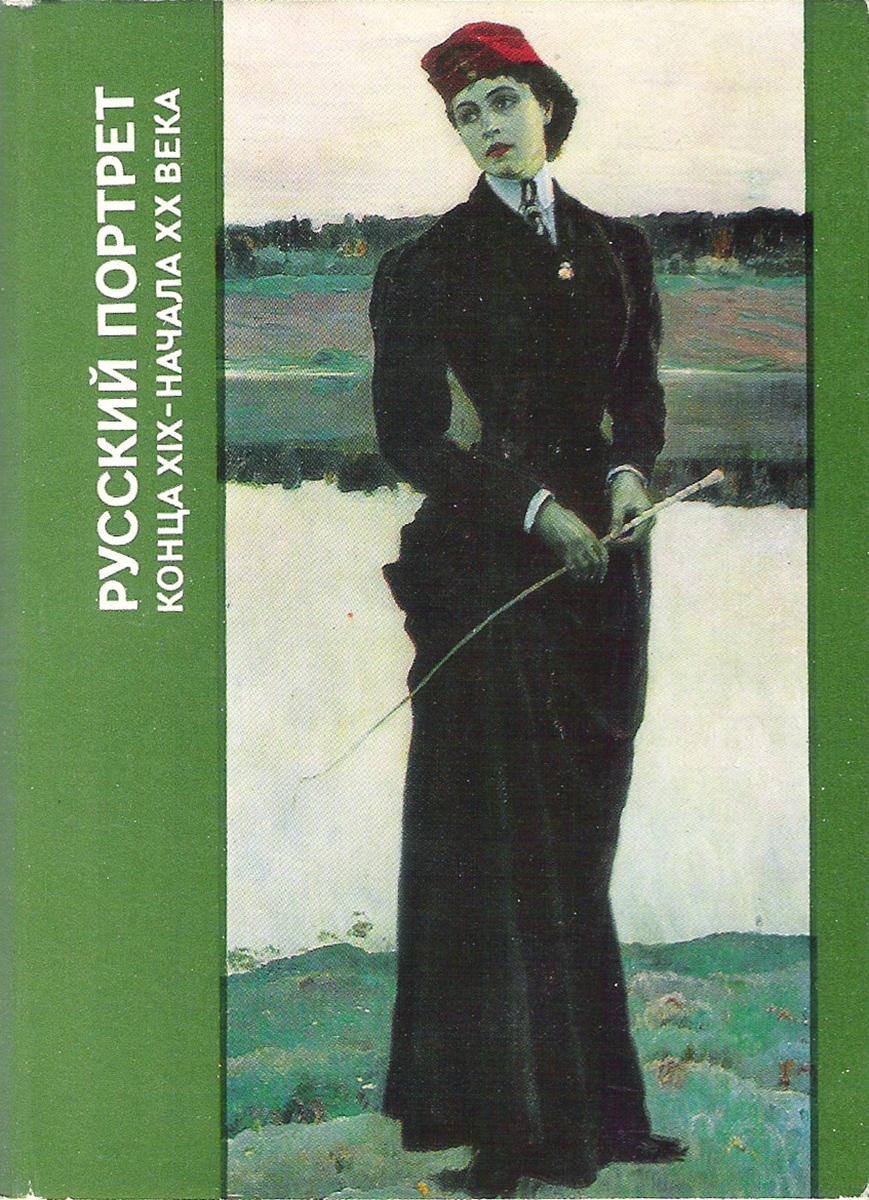 Русский портрет конца XIX - начала XX века (набор из 16 открыток) недорого