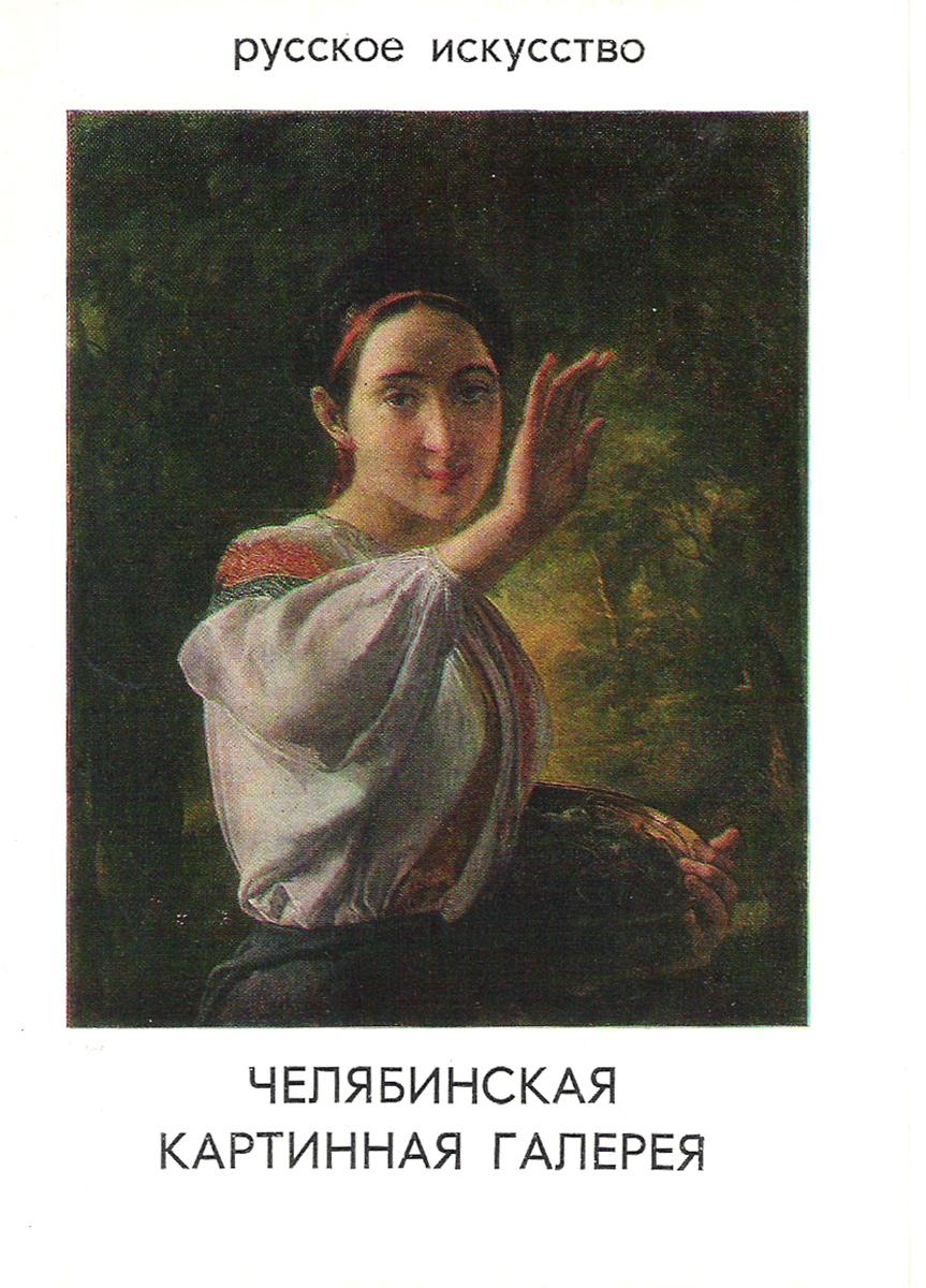 Челябинская картинная галерея. Русское искусство (набор из 13 открыток)