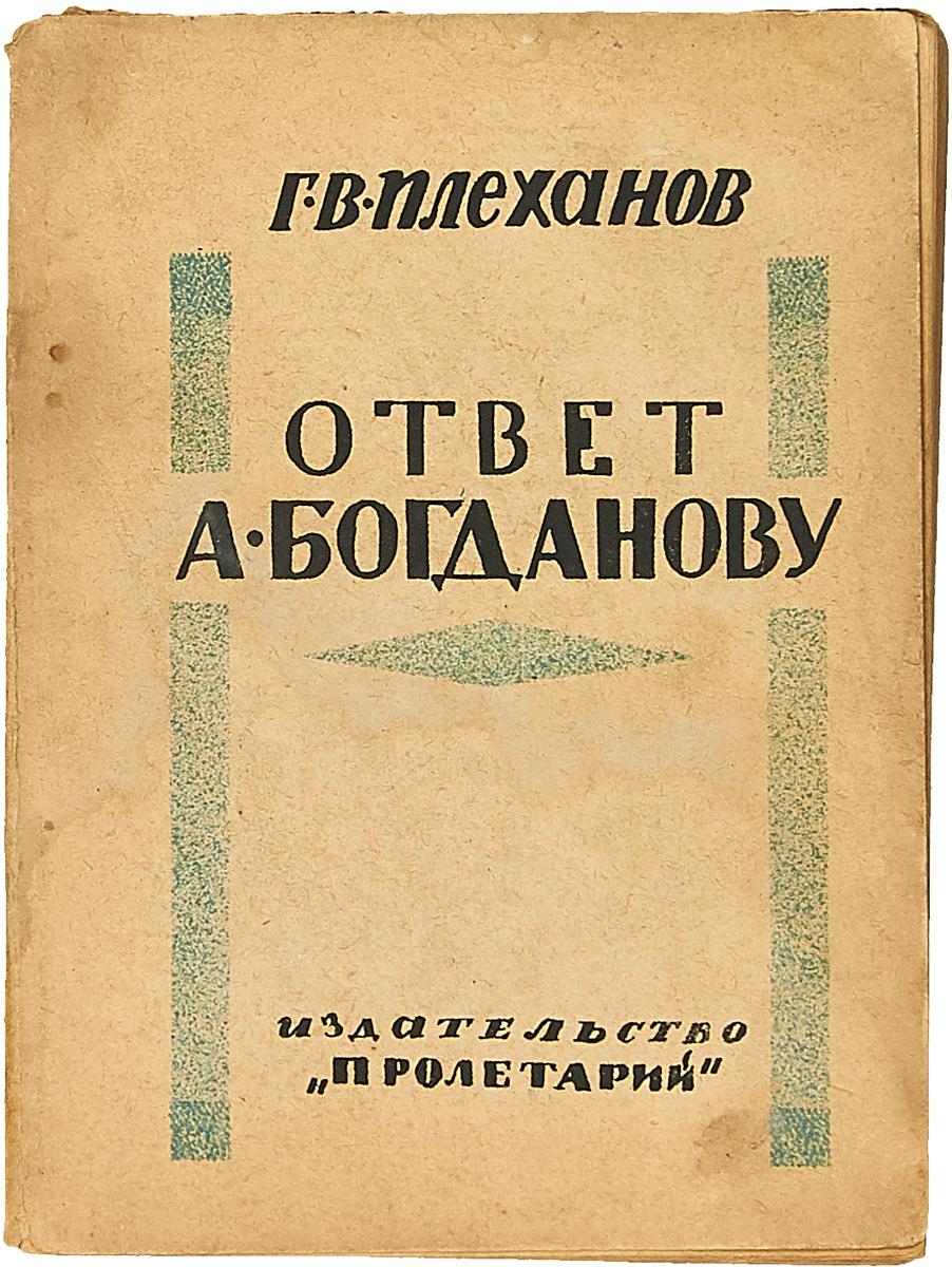 Ответ А. Богданову