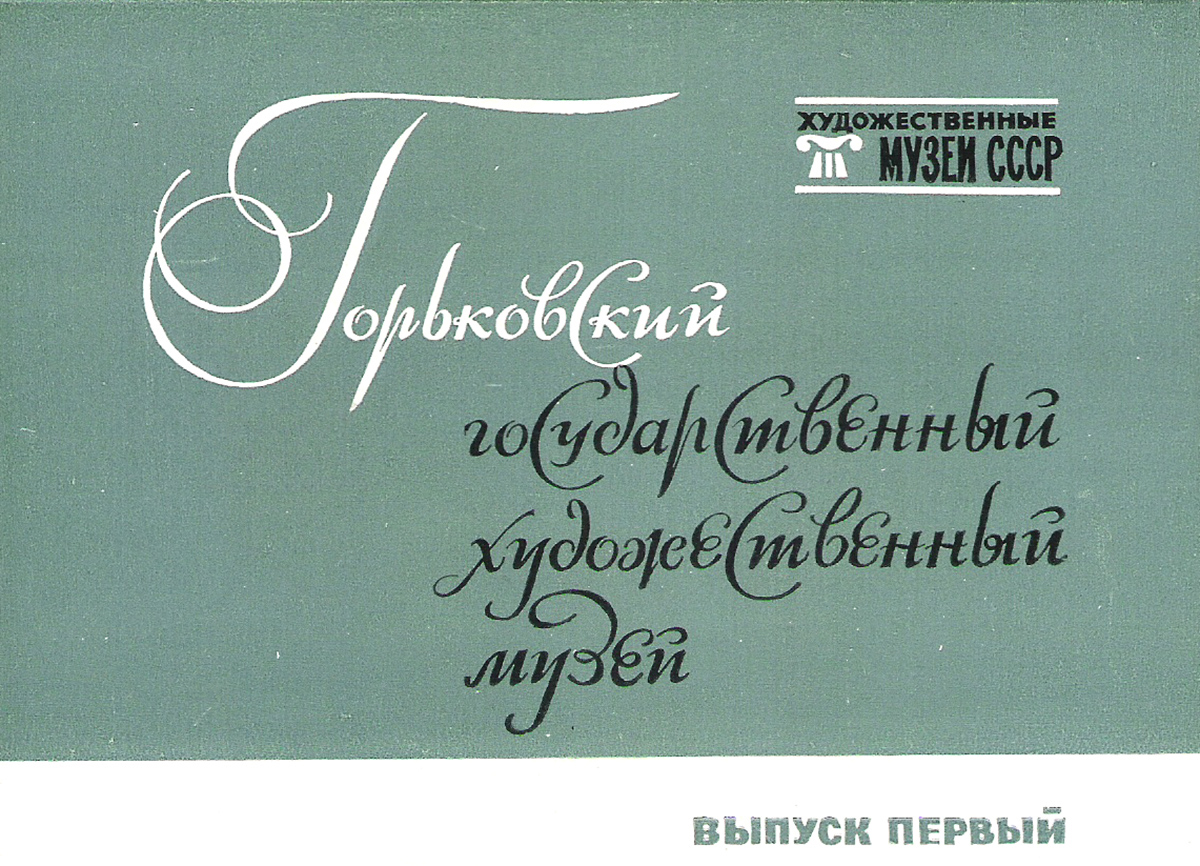 Горьковский государственный художественный музей. Выпуск 1 (набор из 16 открыток) цена