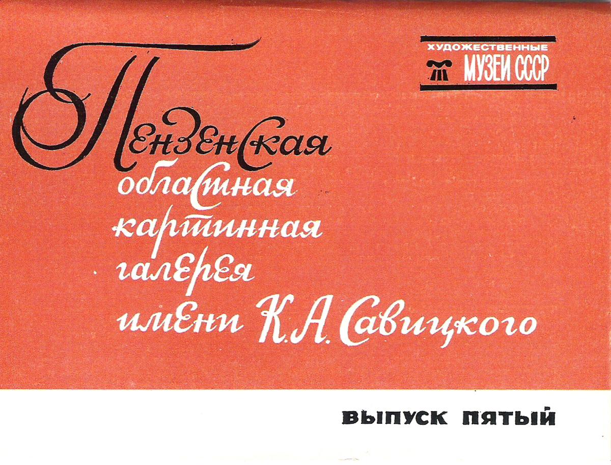 Пензенская областная картинная галерея имени К.А. Савицкого. Выпуск 5 (набор из 16 открыток)