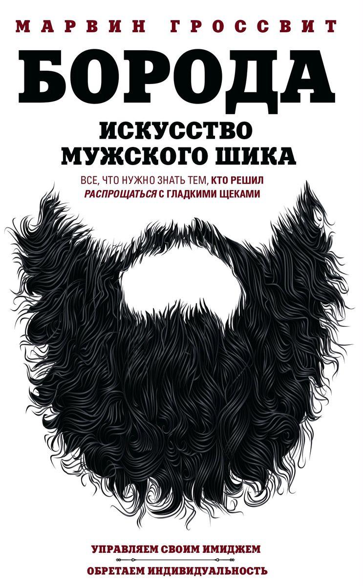 Марвин Гроссвит Борода. Искусство мужского шика