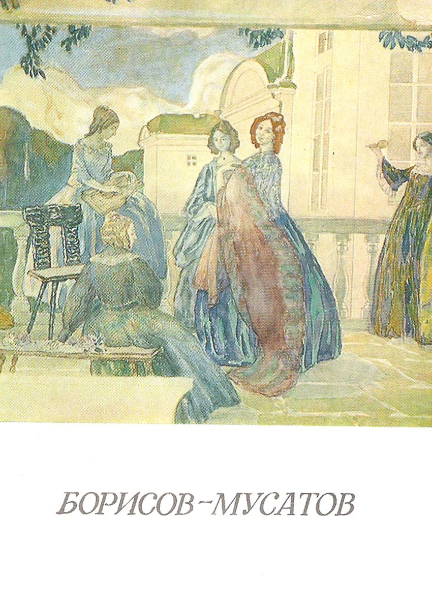 борисов-мусатов на открытках яркого контраста