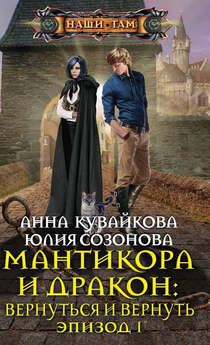 Анна Кувайкова, Юлия Созонова Мантикора и Дракон. Вернуться и вернуть. Эпизод 1