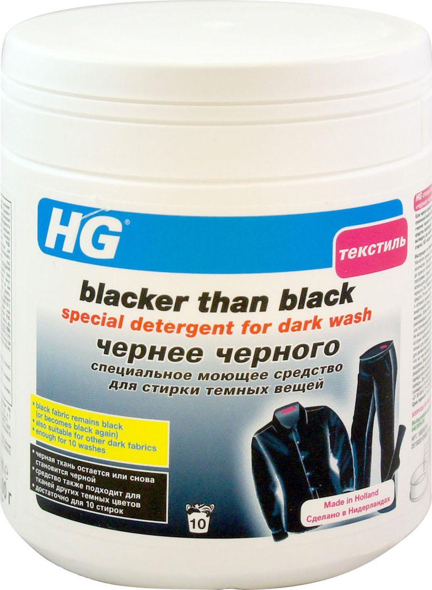 Средство для стирки HG Чернее черного, длятемных вещей, 500 г180050161HG Чернее черного разработано для предотвращения обесцвечиваниячерной одежды или одежды других темных цветов. Использование этого инновационного моющего средства гарантирует, что черная одежда сохранит свой глубокий черный цвет. А потускневшая черная одежда снова будет выглядеть как новая после стирки с использованием HG Чернее черного (результат хорошо заметен после нескольких стирок). HG Чернее черного также предотвращает образование катышков на одежде. Рекомендуем!