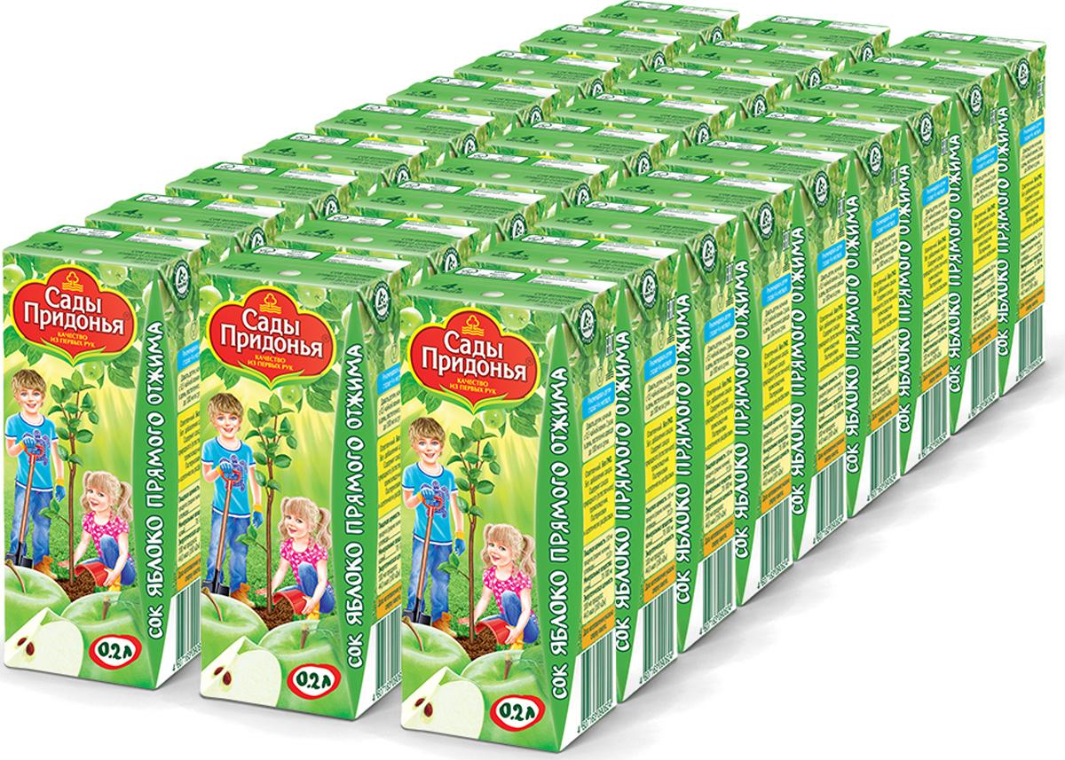Сады Придонья Сок яблочный прямого отжима осветленный с 4 месяцев, 27 шт по 0,2 л