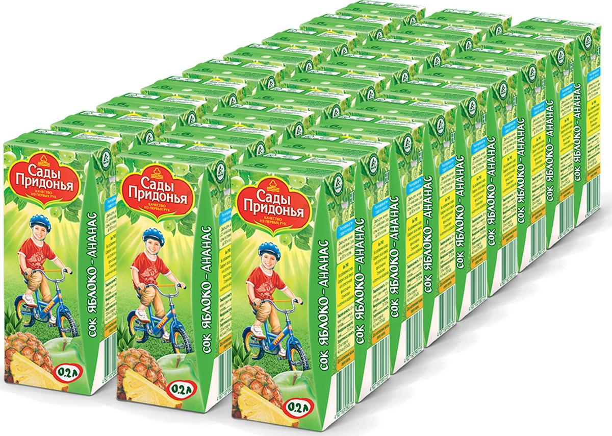 Сок яблочно-ананасовый восстановленный с 6 месяцев Сады Придонья, 27 шт по 0,2 л сок яблочно виноградный осветленный восстановленный с 6 месяцев сады придонья 18 шт по 0 125 л