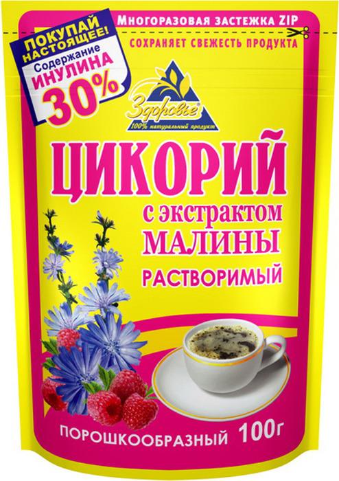 Цикорий натуральный растворимый с малиной Здоровье , 100 г цикорий растворимый натуральный fitolain 100 г