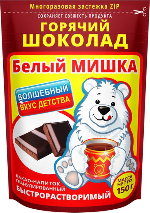 Белый мишка горячий шоколад гранулированный, 150 г какао растворимый белый мишка 700 г