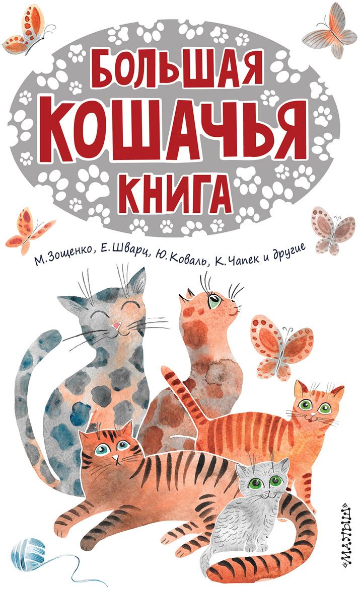 М. М. Зощенко,Е. Л. Шварц Большая кошачья книга