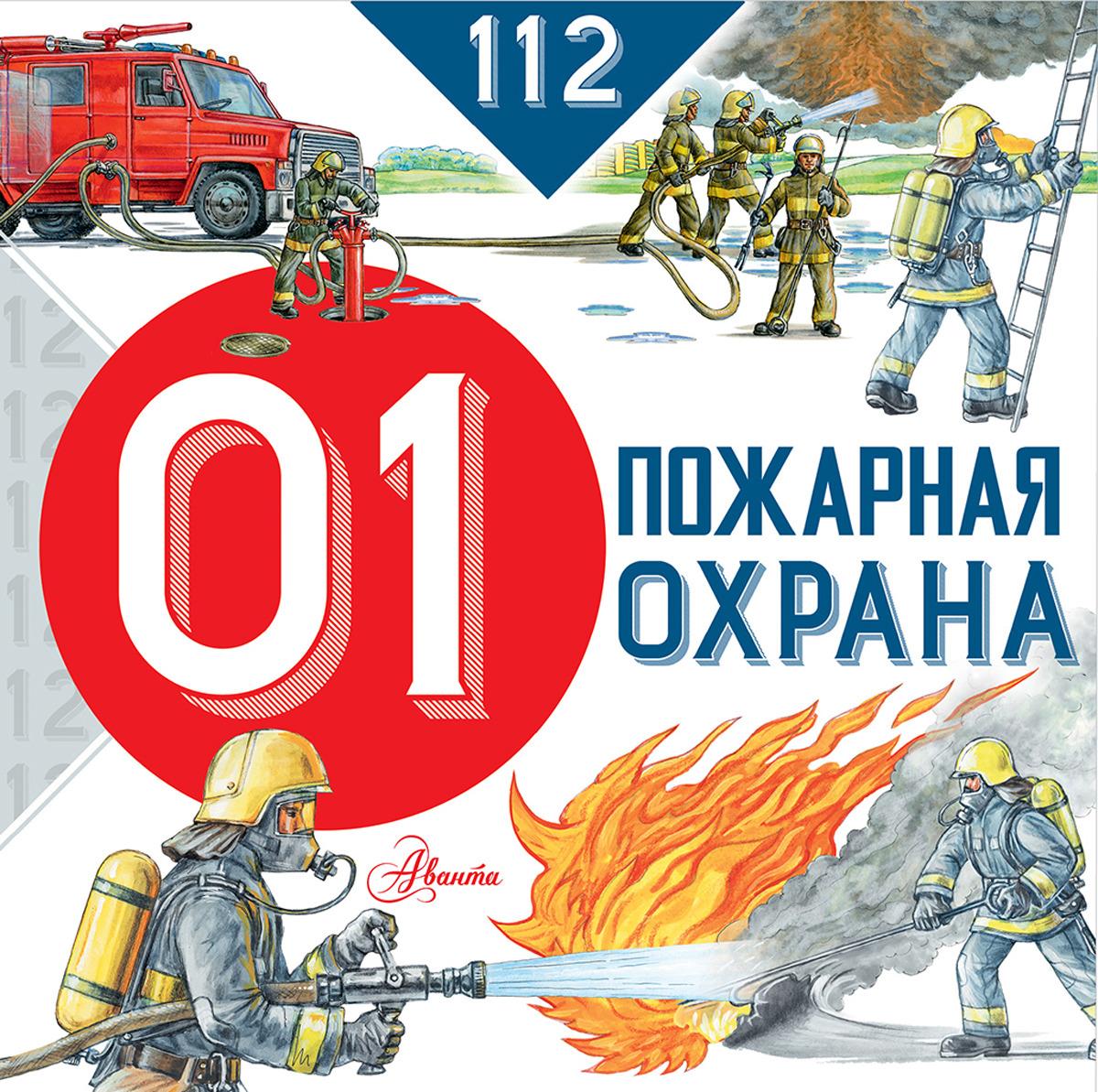 М.В. Собе-Панек Пожарная охрана