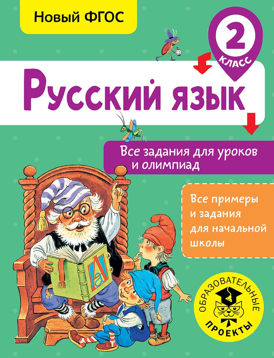 О. Н. Журавлева Русский язык. Все задания для уроков и олимпиад. 2 класс