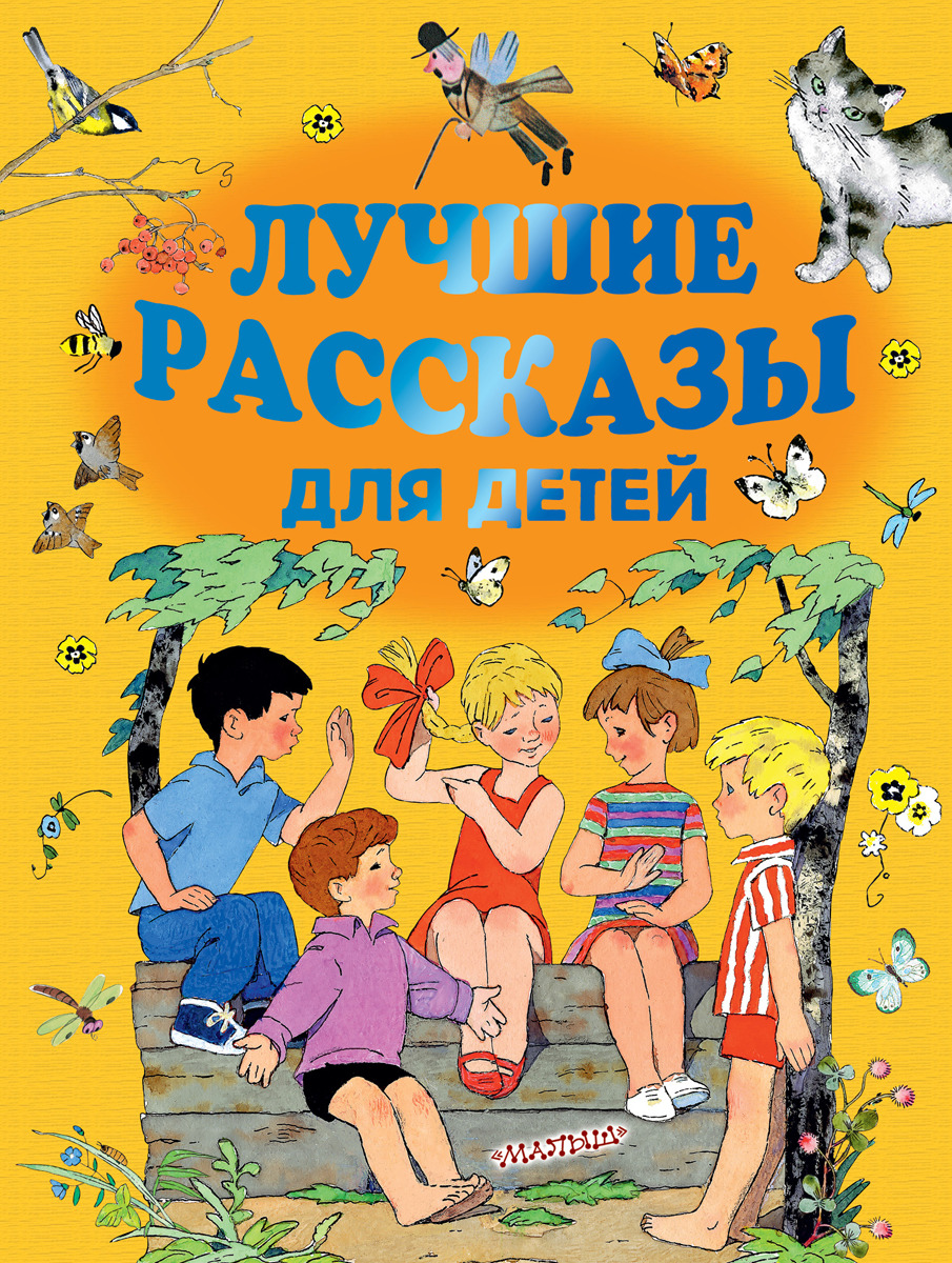 Сергей Михалков,Эдуард Успенский,Самуил Маршак Лучшие рассказы для детей