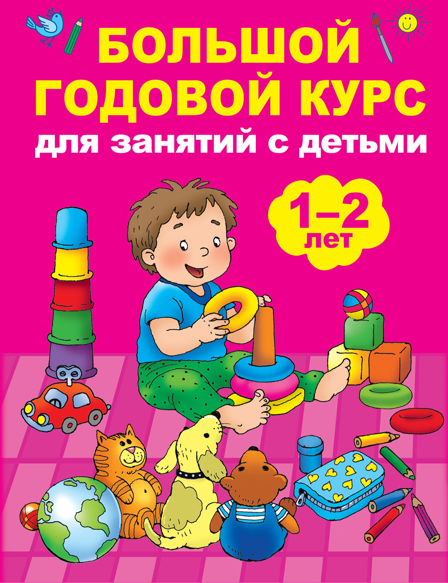 Мария Малышкина Большой годовой курс для занятий с детьми 1-2 лет малышкина мария викторовна полный годовой курс занятий для детей 2 3 лет