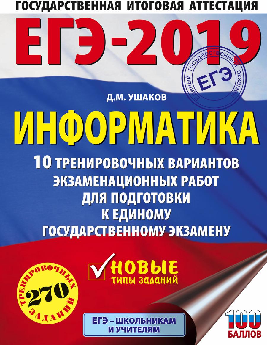Д. М. Ушаков ЕГЭ-2019. Информатика. 10 тренировочных вариантов экзаменационных работ для подготовки к ЕГЭ